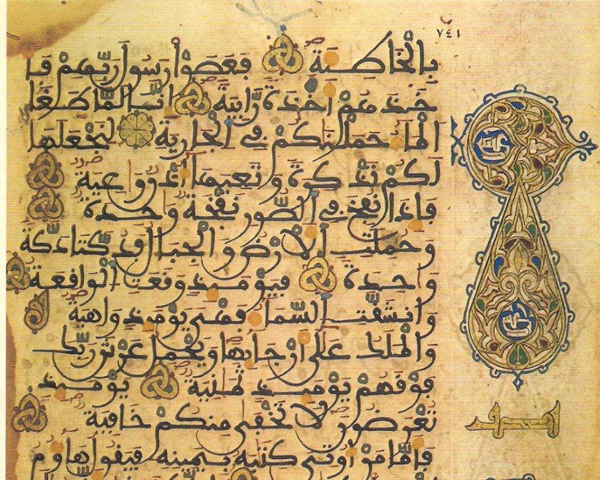 Ibn-Arabi-2